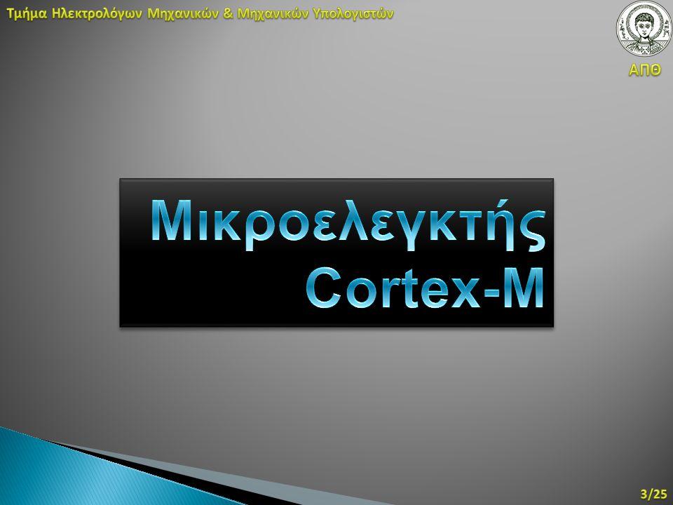 XU3 – OpenCL 1.1 Full Profile Intel Core M Διαβάθμιση Canny με αριθμό πυρήνων Μετρήσεις κατανάλωσης ενέργειας Σύγκριση ενσωματωμένων γραφικών Σύγκριση Compiler Συνέλιξη kernel Gauss και Sobel Gauss και Sobel στο κυκλικό buffer XU3 – OpenCL 1.1 Full Profile Intel Core M Διαβάθμιση Canny με αριθμό πυρήνων Μετρήσεις κατανάλωσης ενέργειας Σύγκριση ενσωματωμένων γραφικών Σύγκριση Compiler Συνέλιξη kernel Gauss και Sobel Gauss και Sobel στο κυκλικό buffer