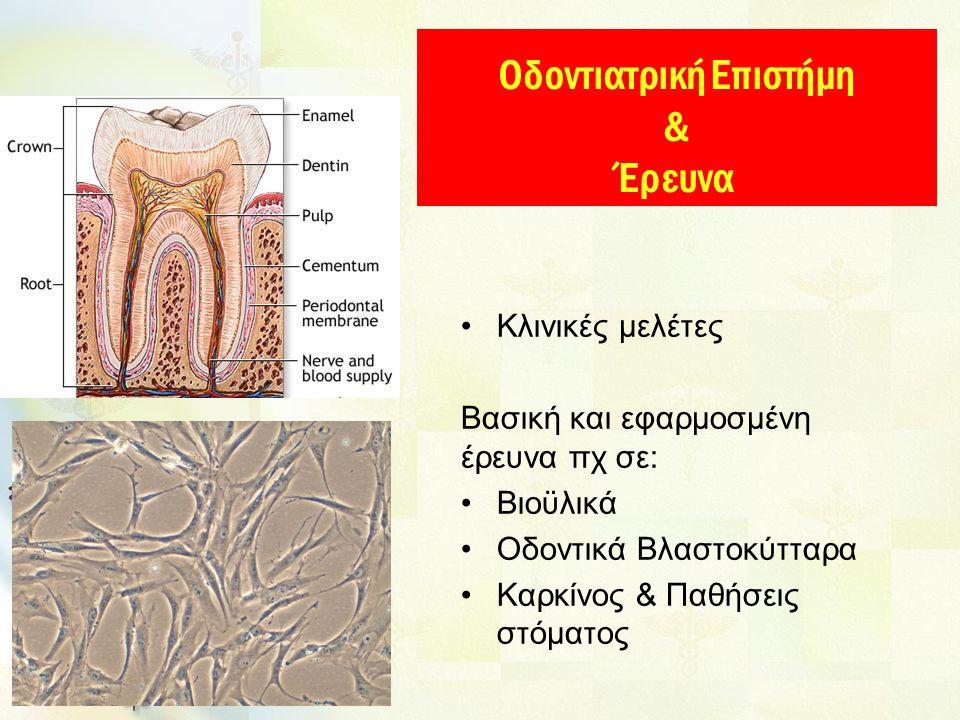 Κλινικές μελέτες Βασική και εφαρμοσμένη έρευνα πχ σε: Βιοϋλικά Οδοντικά Βλαστοκύτταρα Καρκίνος & Παθήσεις στόματος Οδοντιατρική Επιστήμη & Έρευνα