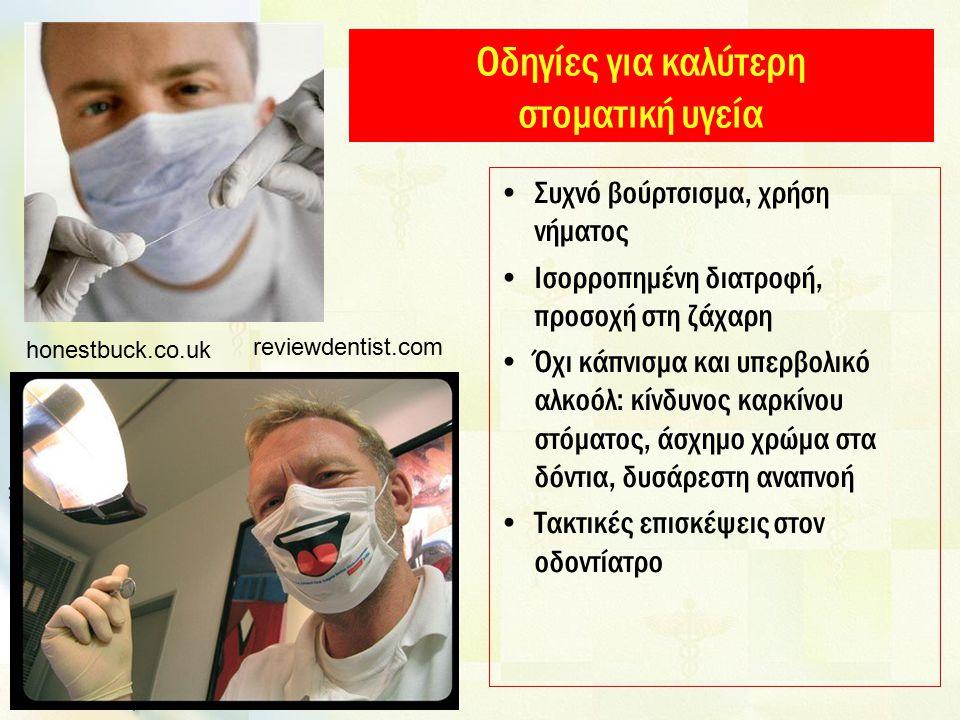 Οδηγίες για καλύτερη στοματική υγεία Συχνό βούρτσισμα, χρήση νήματος Ισορροπημένη διατροφή, προσοχή στη ζάχαρη Όχι κάπνισμα και υπερβολικό αλκοόλ: κίνδυνος καρκίνου στόματος, άσχημο χρώμα στα δόντια, δυσάρεστη αναπνοή Τακτικές επισκέψεις στον οδοντίατρο honestbuck.co.uk reviewdentist.com