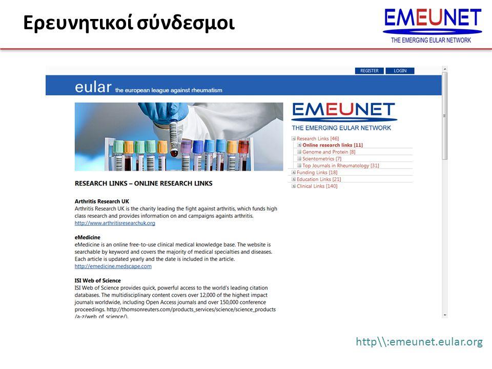Ερευνητικοί σύνδεσμοι http\\:emeunet.eular.org