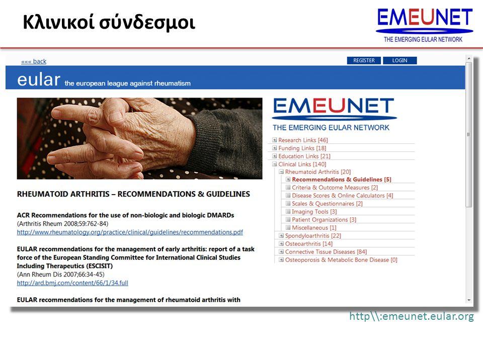 http\\:emeunet.eular.org Κλινικοί σύνδεσμοι