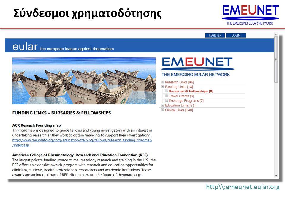 http\\:emeunet.eular.org Σύνδεσμοι χρηματοδότησης