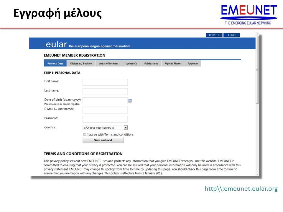 http\\:emeunet.eular.org Εγγραφή μέλους