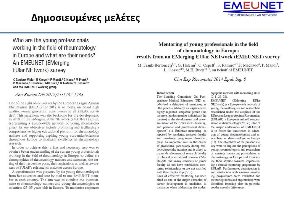Δημοσιευμένες μελέτες Clin Exp Rheumatol 2014 Epub Sep 8 Ann Rheum Dis 2012;71:1432-1433