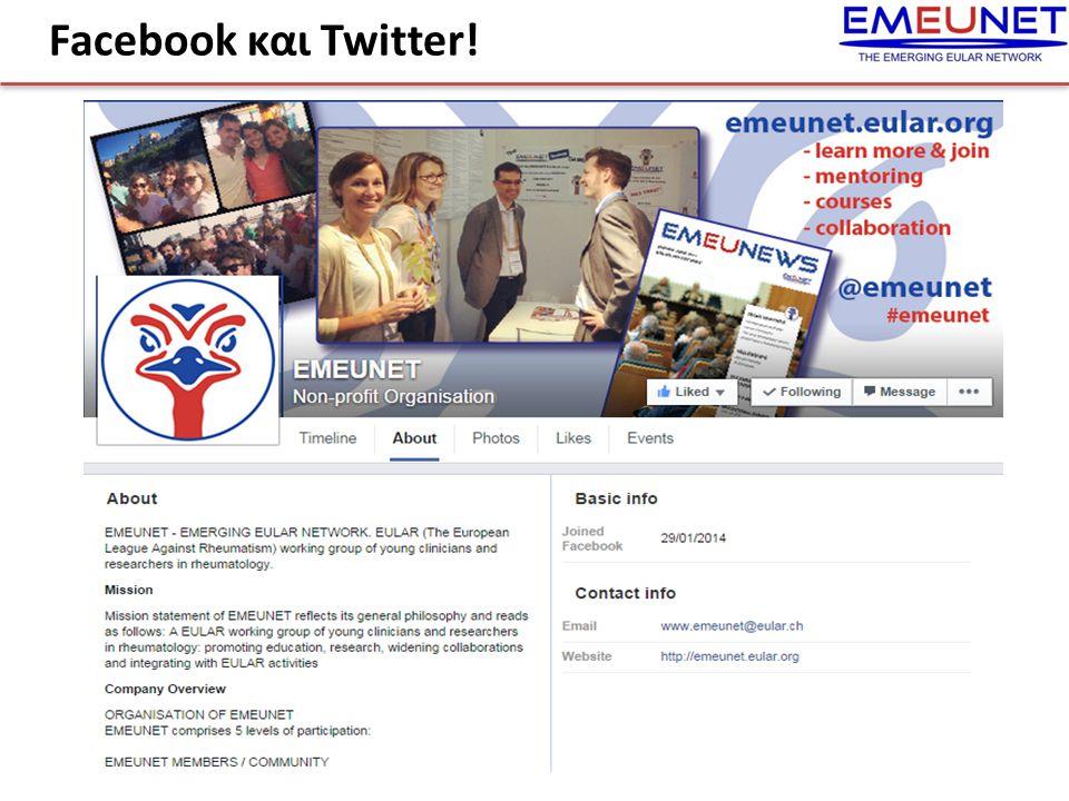 Facebook και Twitter!