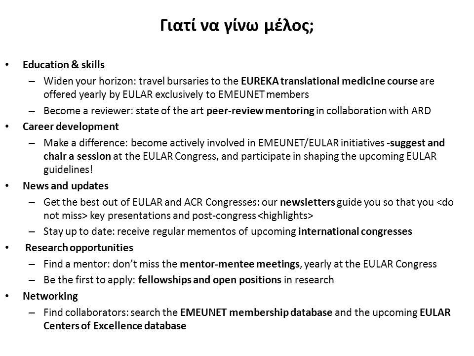 Γιατί να γίνω μέλος; Education & skills – Widen your horizon: travel bursaries to the EUREKA translational medicine course are offered yearly by EULAR