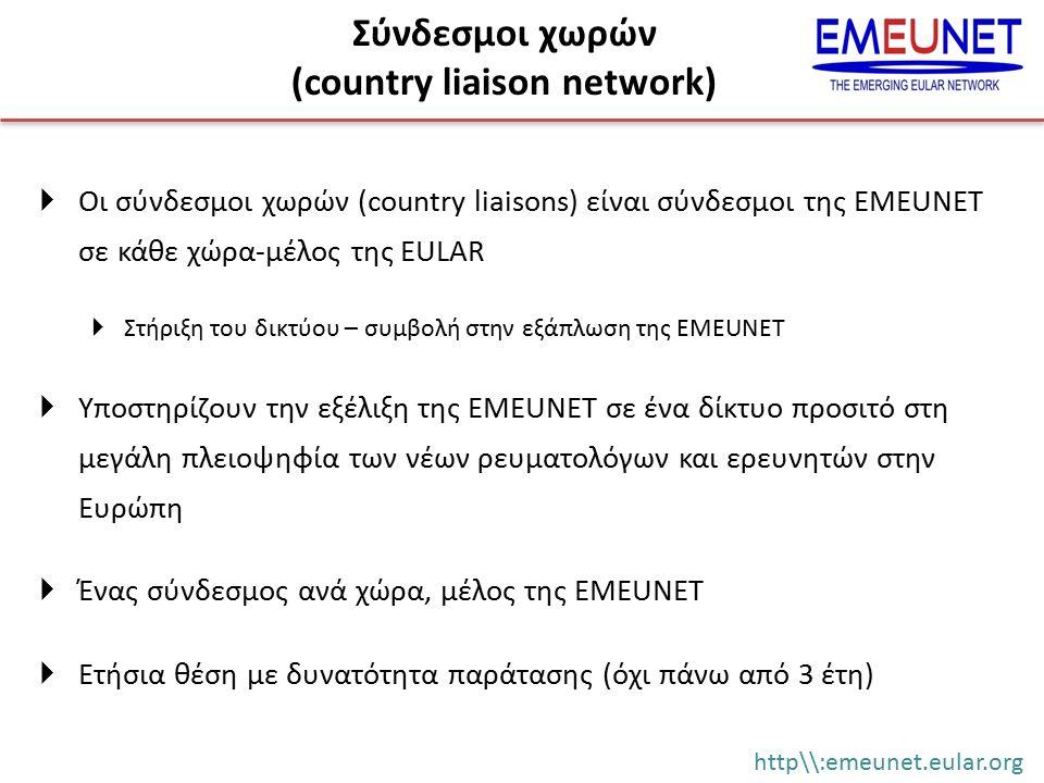 http\\:emeunet.eular.org Σύνδεσμοι χωρών (country liaison network)  Οι σύνδεσμοι χωρών (country liaisons) είναι σύνδεσμοι της EMEUNET σε κάθε χώρα-μέ