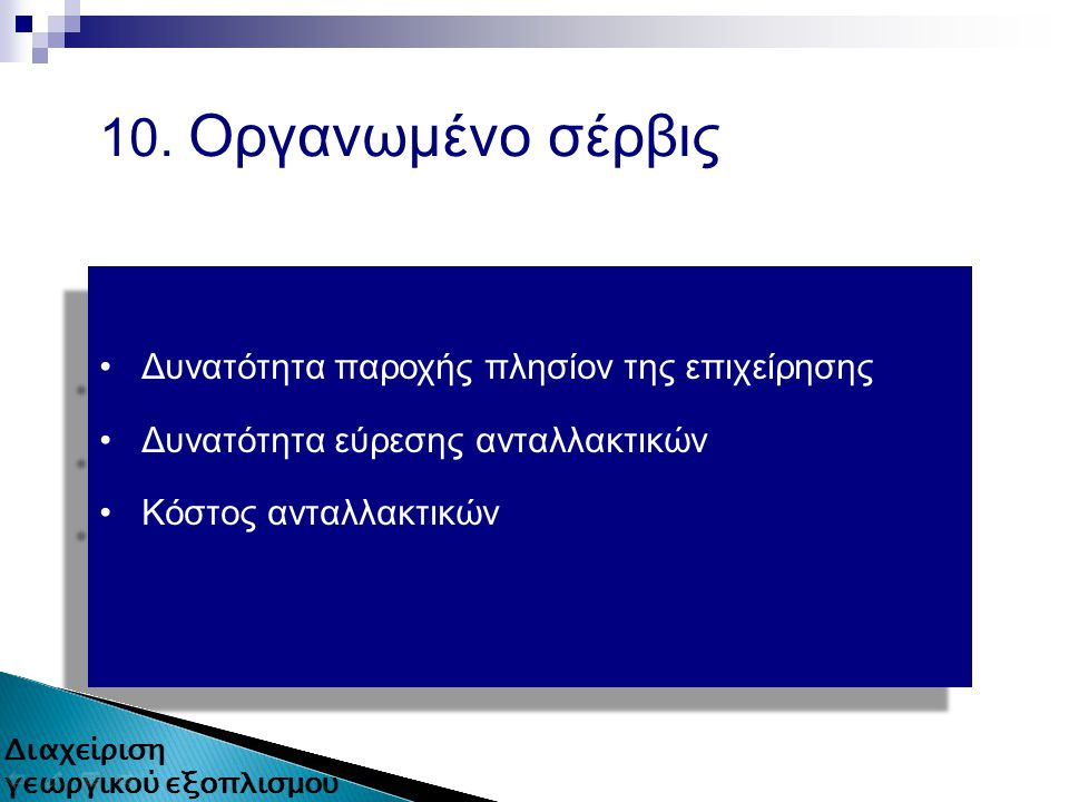 10. Οργανωμένο σέρβις Δυνατότητα παροχής πλησίον της επιχείρησης Δυνατότητα εύρεσης ανταλλακτικών Κόστος ανταλλακτικών Δυνατότητα παροχής πλησίον της