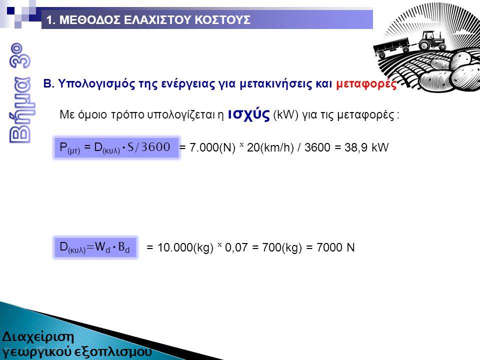 Με όμοιο τρόπο υπολογίζεται η ισχύς (kW) για τις μεταφορές : P (μτ) = D (κυλ) S/3600 D (κυλ) =W dB d = 10.000(kg) ˣ 0,07 = 700(kg) = 7000 N = 7.000(N) ˣ 20(km/h) / 3600 = 38,9 kW 1.