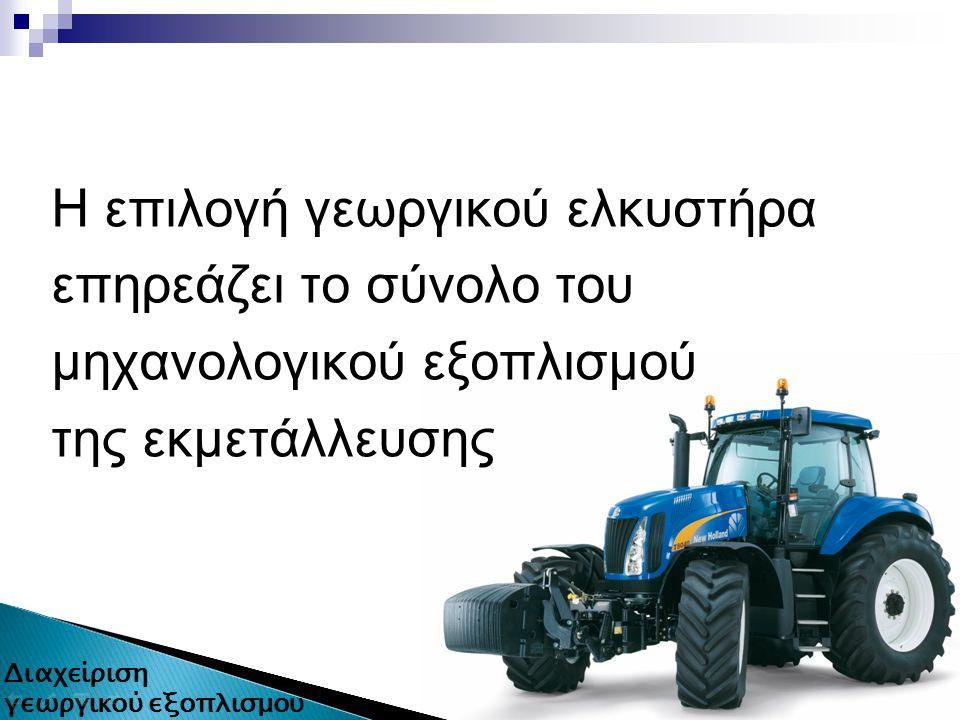 Η επιλογή γεωργικού ελκυστήρα επηρεάζει το σύνολο του μηχανολογικού εξοπλισμού της εκμετάλλευσης 5 από 80