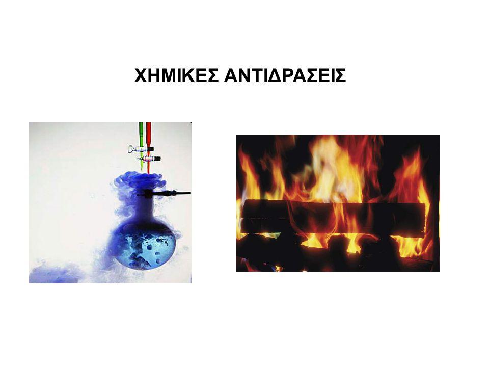 ΧΗΜΙΚΕΣ ΑΝΤΙΔΡΑΣΕΙΣ