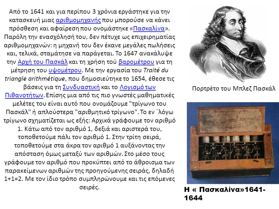 Από το 1641 και για περίπου 3 χρόνια εργάστηκε για την κατασκευή μιας αριθμομηχανής που μπορούσε να κάνει πρόσθεση και αφαίρεση που ονομάστηκε «Πασκαλ