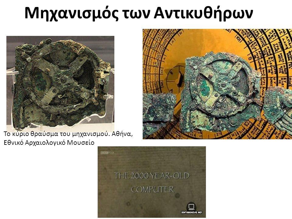 Μηχανισμός των Αντικυθήρων Το κύριο θραύσμα του μηχανισμού. Αθήνα, Εθνικό Αρχαιολογικό Μουσείο