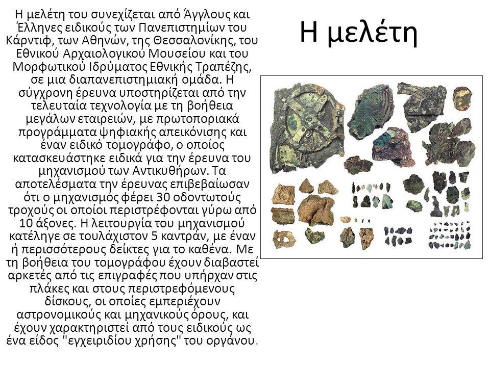 Η μελέτη Η μελέτη του συνεχίζεται από Άγγλους και Έλληνες ειδικούς των Πανεπιστημίων του Κάρντιφ, των Αθηνών, της Θεσσαλονίκης, του Εθνικού Αρχαιολογι