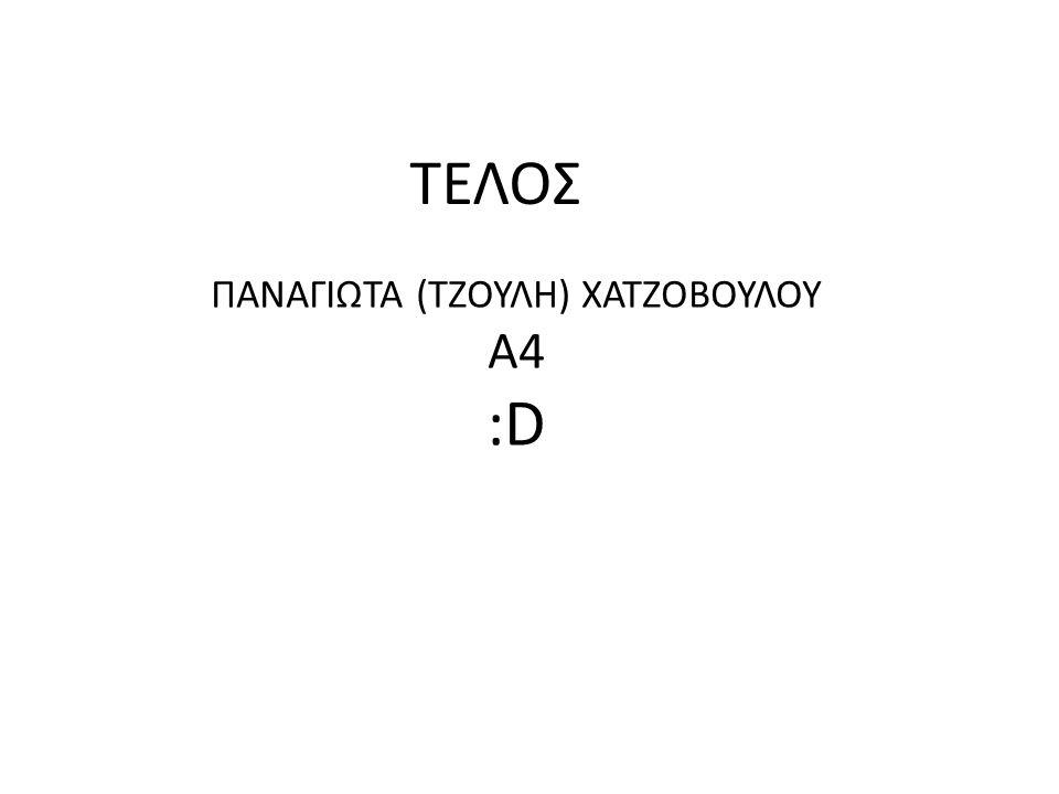 ΤΕΛΟΣ ΠΑΝΑΓΙΩΤΑ (ΤΖΟΥΛΗ) ΧΑΤΖΟΒΟΥΛΟΥ Α4 :D