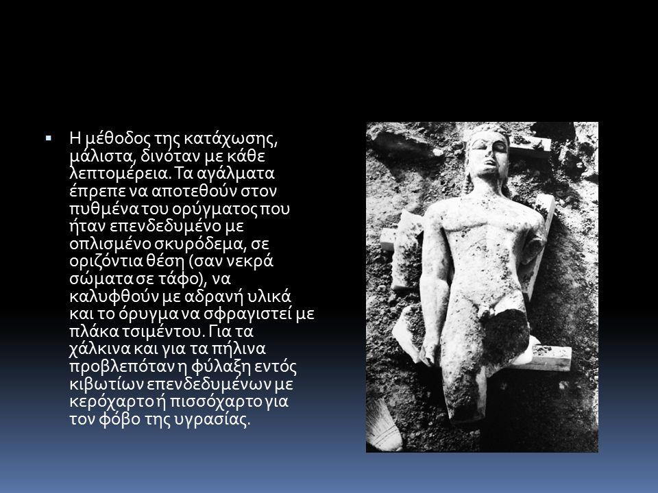  Η μέθοδος της κατάχωσης, μάλιστα, δινόταν με κάθε λεπτομέρεια. Τα αγάλματα έπρεπε να αποτεθούν στον πυθμένα του ορύγματος που ήταν επενδεδυμένο με ο