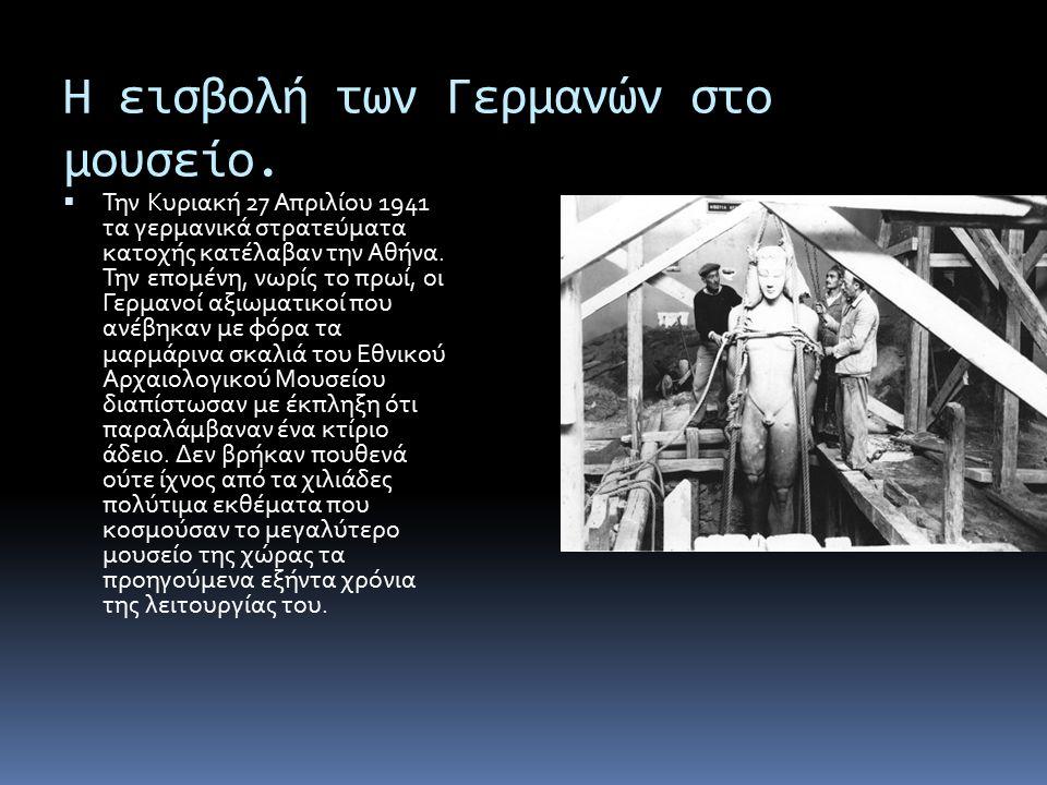 Η εισβολή των Γερμανών στο μουσείο.  Την Κυριακή 27 Απριλίου 1941 τα γερμανικά στρατεύματα κατοχής κατέλαβαν την Αθήνα. Την επομένη, νωρίς το πρωί, ο