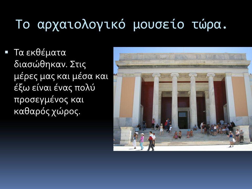 Το αρχαιολογικό μουσείο τώρα.  Τα εκθέματα διασώθηκαν. Στις μέρες μας και μέσα και έξω είναι ένας πολύ προσεγμένος και καθαρός χώρος.