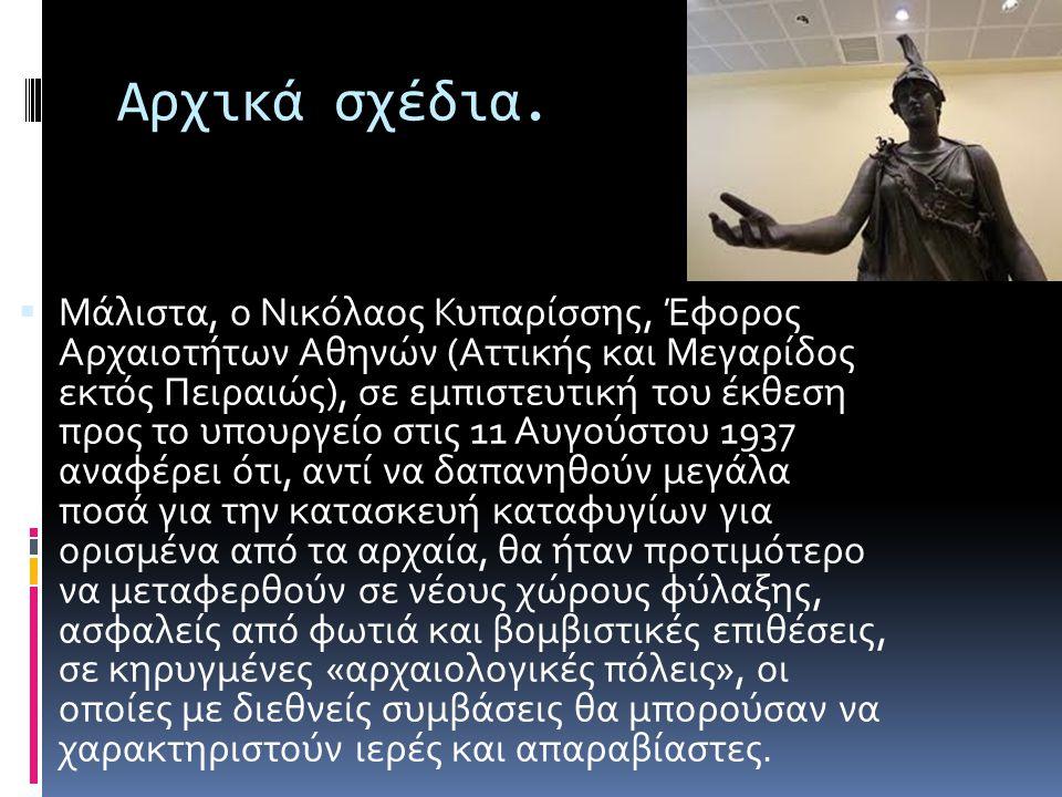 Αρχικά σχέδια.  Μάλιστα, ο Νικόλαος Κυπαρίσσης, Έφορος Αρχαιοτήτων Αθηνών (Αττικής και Μεγαρίδος εκτός Πειραιώς), σε εμπιστευτική του έκθεση προς το