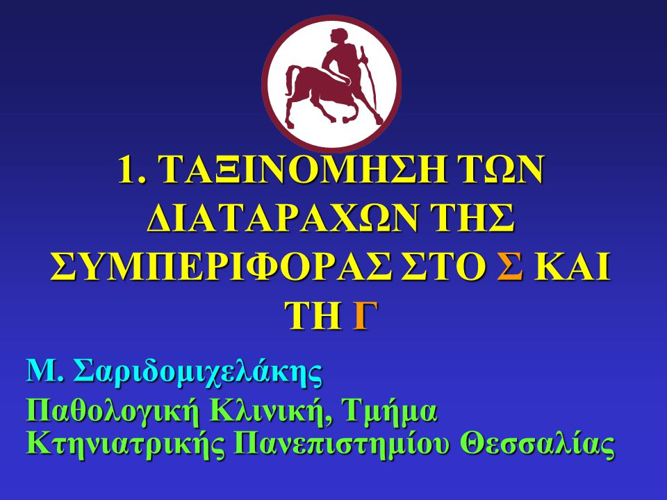 Μ. Σαριδομιχελάκης Παθολογική Κλινική, Τμήμα Κτηνιατρικής Πανεπιστημίου Θεσσαλίας 1.