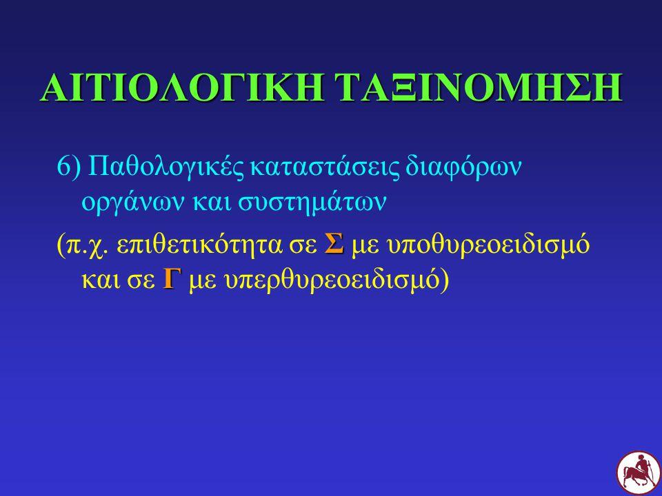 ΑΙΤΙΟΛΟΓΙΚΗ ΤΑΞΙΝΟΜΗΣΗ 6) Παθολογικές καταστάσεις διαφόρων οργάνων και συστημάτων Σ Γ (π.χ.