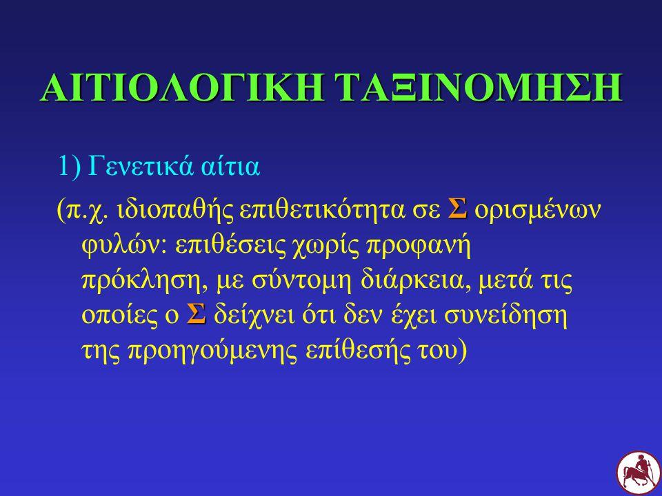 ΑΙΤΙΟΛΟΓΙΚΗ ΤΑΞΙΝΟΜΗΣΗ 1) Γενετικά αίτια Σ Σ (π.χ.