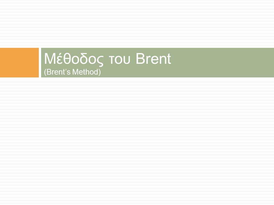 Μέθοδος του Brent (Brent's Method)