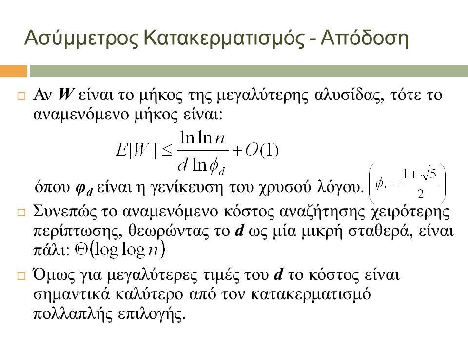 Ασύμμετρος Κατακερματισμός - Απόδοση  Αν W είναι το μήκος της μεγαλύτερης αλυσίδας, τότε το αναμενόμενο μήκος είναι: όπου φ d είναι η γενίκευση του χρυσού λόγου.