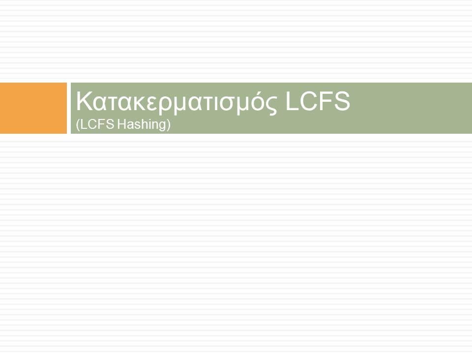 Κατακερματισμός LCFS (LCFS Hashing)