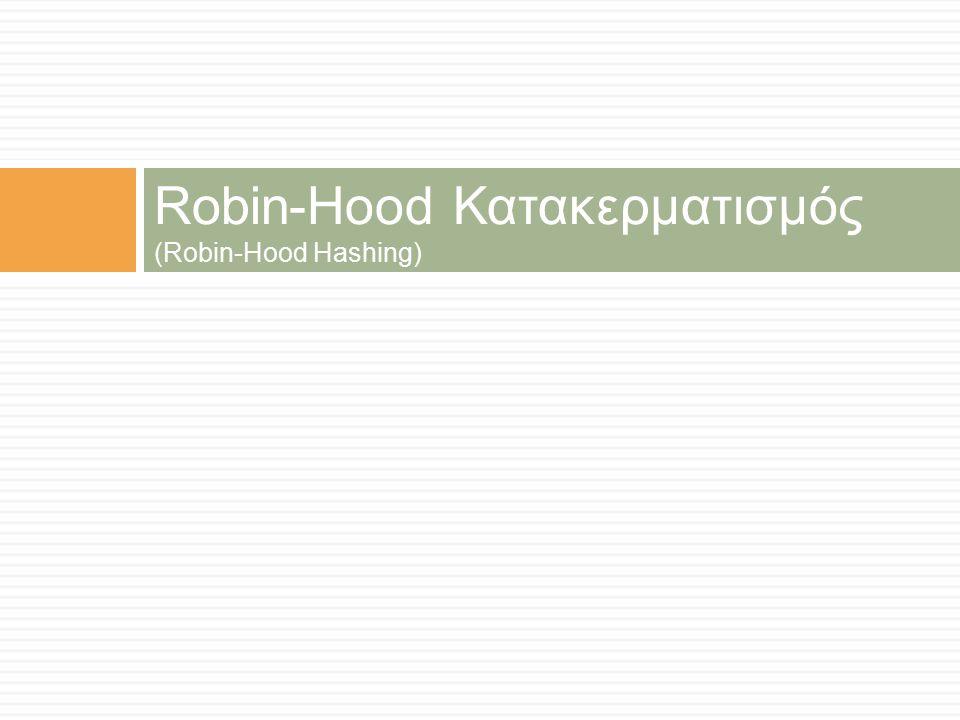 Robin-Hood Κατακερματισμός (Robin-Hood Hashing)