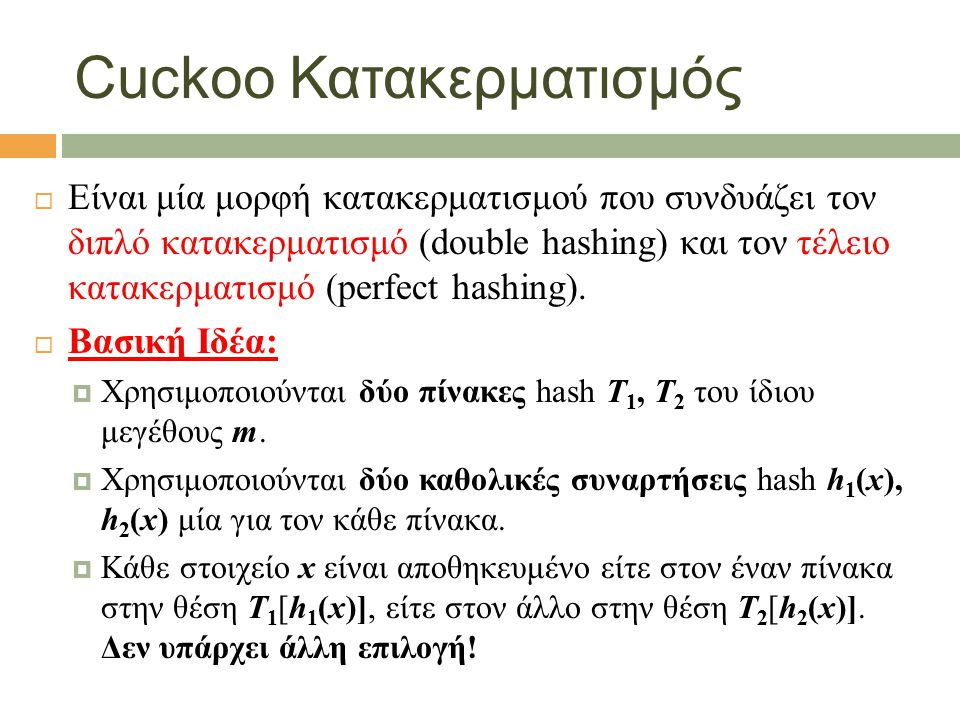 Cuckoo Κατακερματισμός  Είναι μία μορφή κατακερματισμού που συνδυάζει τον διπλό κατακερματισμό (double hashing) και τον τέλειο κατακερματισμό (perfect hashing).