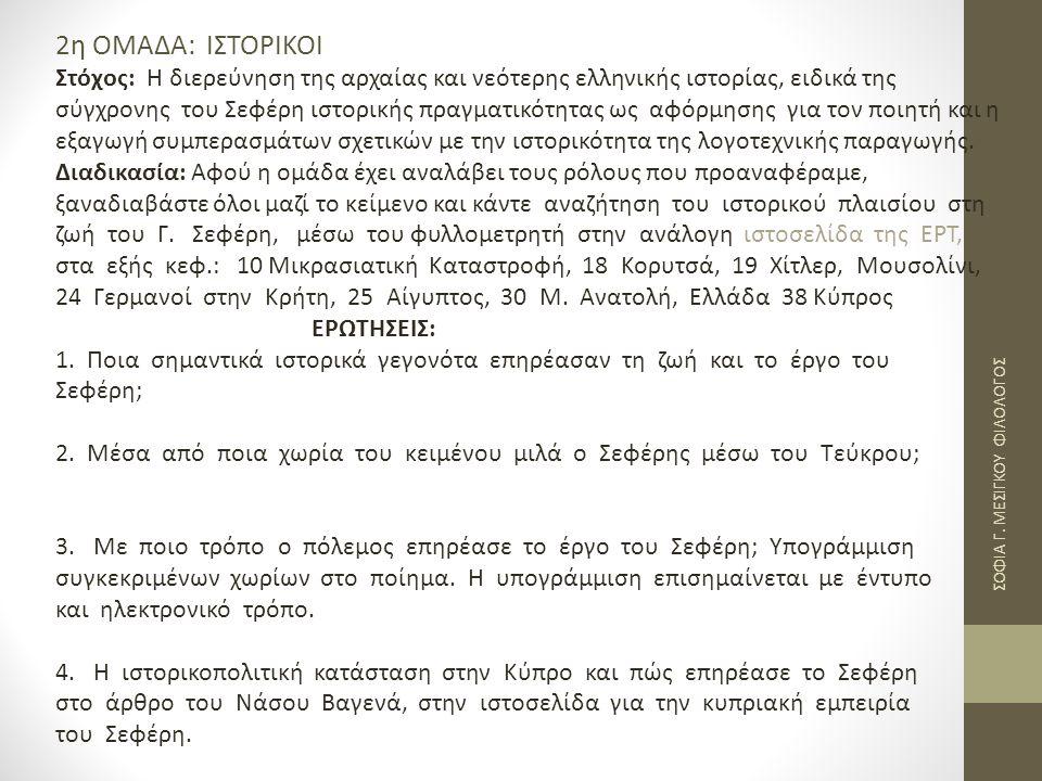 ΣΟΦΙΑ Γ. ΜΕΣΙΓΚΟΥ ΦΙΛΟΛΟΓΟΣ 2η ΟΜΑΔΑ: ΙΣΤΟΡΙΚΟΙ Στόχος: Η διερεύνηση της αρχαίας και νεότερης ελληνικής ιστορίας, ειδικά της σύγχρονης του Σεφέρη ιστο