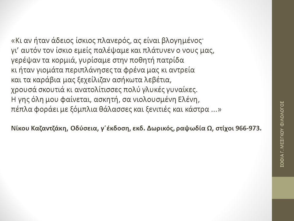 ΣΟΦΙΑ Γ. ΜΕΣΙΓΚΟΥ ΦΙΛΟΛΟΓΟΣ «Κι αν ήταν άδειος ίσκιος πλανερός, ας είναι βλογημένος· γι' αυτόν τον ίσκιο εμείς παλέψαμε και πλάτυνεν ο νους μας, γερέψ