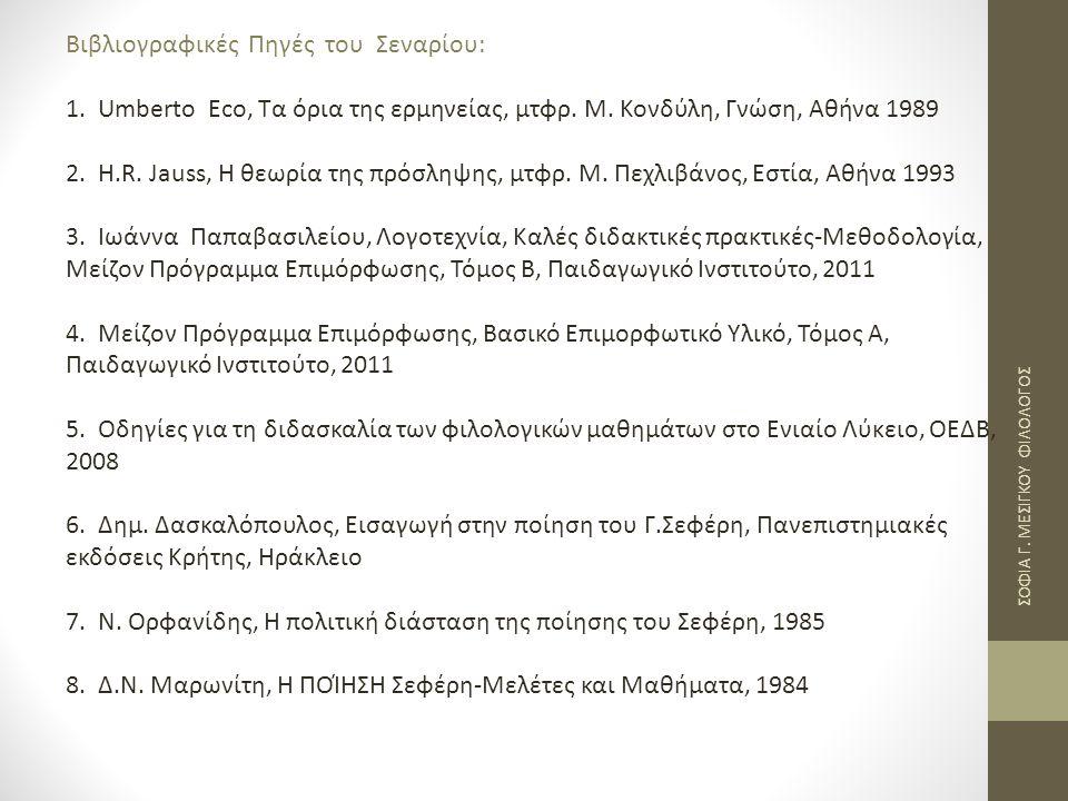ΣΟΦΙΑ Γ. ΜΕΣΙΓΚΟΥ ΦΙΛΟΛΟΓΟΣ Βιβλιογραφικές Πηγές του Σεναρίου: 1. Umberto Eco, Τα όρια της ερμηνείας, μτφρ. Μ. Κονδύλη, Γνώση, Αθήνα 1989 2. H.R. Jaus