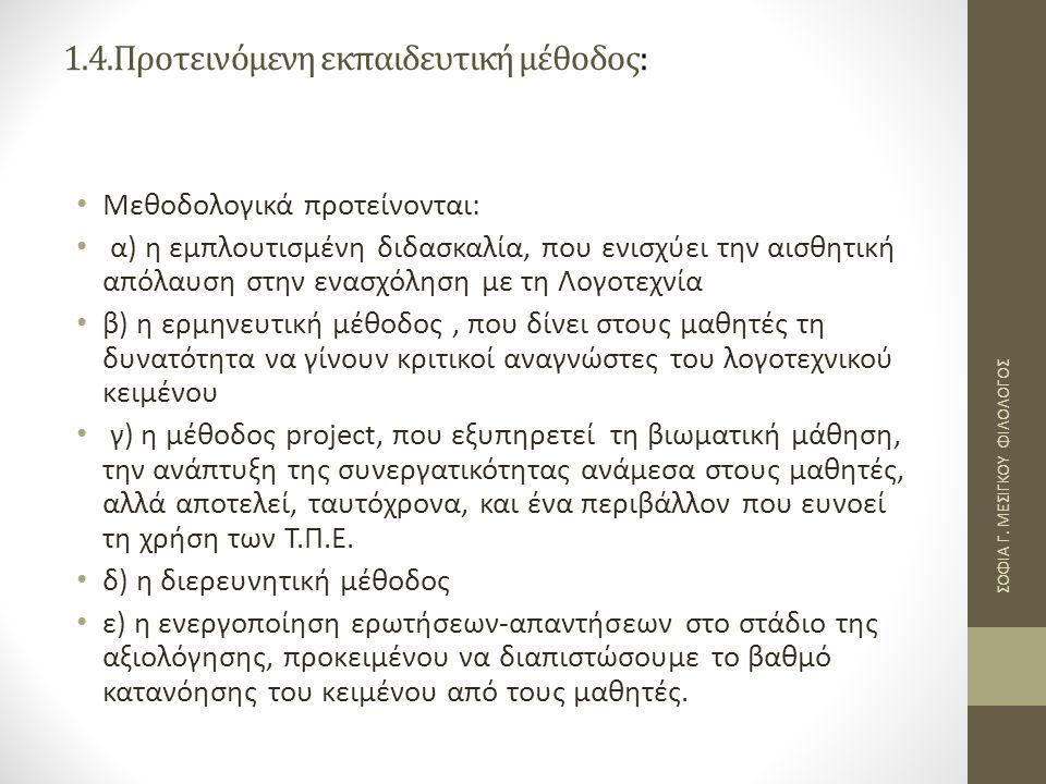 1.5.Συμβατότητα με το ΑΠΣ και το ΔΕΠΠΣ: Το σενάριο διδασκαλίας που προτείνεται βρίσκεται σε συμβατότητα με τα ΑΠΣ και ΔΕΠΠΣ, καθώς: α) Το σενάριο συμβάλλει στην εμπέδωση και ενδυνάμωση της πολιτιστικής ταυτότητας των μαθητών μέσα από την προσέγγιση της νεότερης ελληνικής ποίησης και τη διαθεματικότητα.