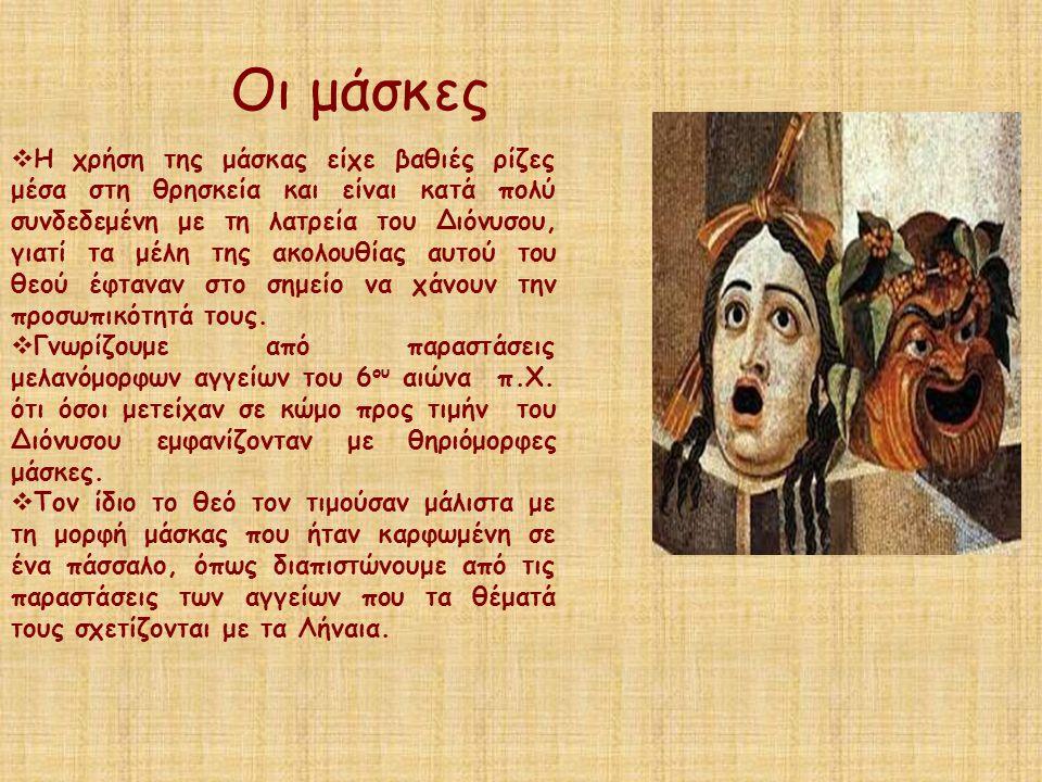  Η χρήση της μάσκας είχε βαθιές ρίζες μέσα στη θρησκεία και είναι κατά πολύ συνδεδεμένη με τη λατρεία του Διόνυσου, γιατί τα μέλη της ακολουθίας αυτο