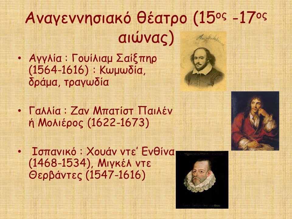 Αναγεννησιακό θέατρο (15 ος -17 ος αιώνας) Αγγλία : Γουίλιαμ Σαίξπηρ (1564-1616) : Κωμωδία, δράμα, τραγωδία Γαλλία : Ζαν Μπατίστ Παιλέν ή Μολιέρος (16