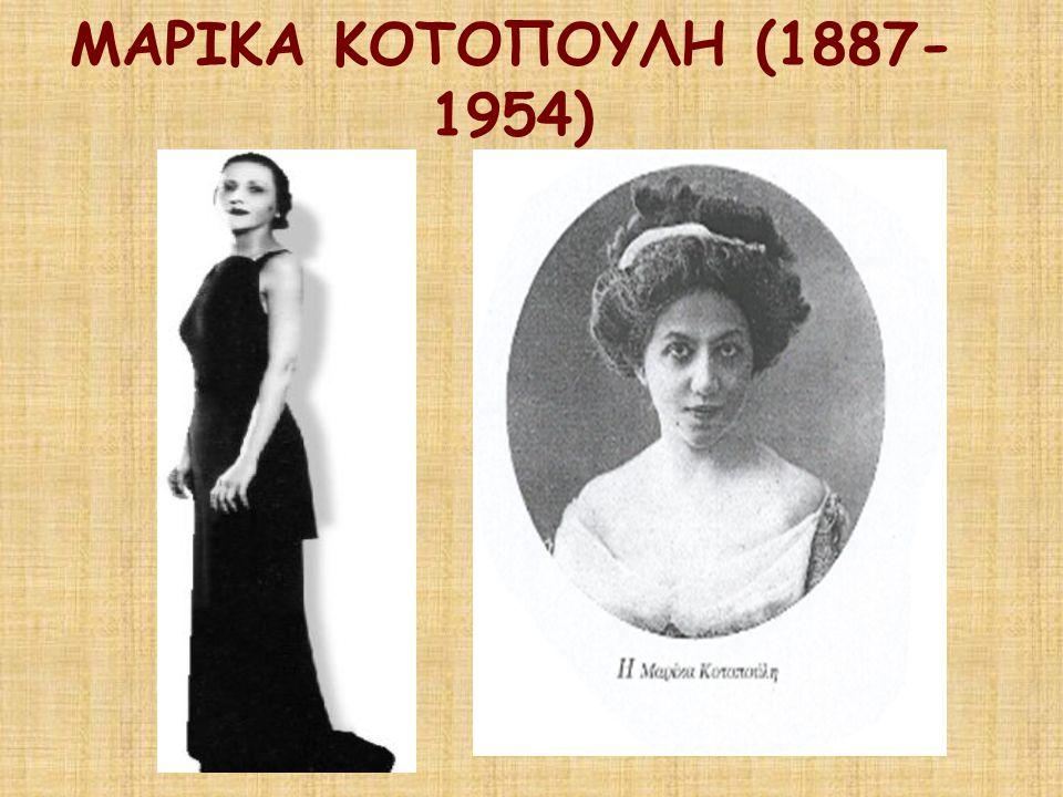 ΜΑΡΙΚΑ ΚΟΤΟΠΟΥΛΗ (1887- 1954)
