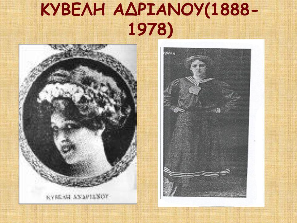 ΚΥΒΕΛΗ ΑΔΡΙΑΝΟΥ(1888- 1978)