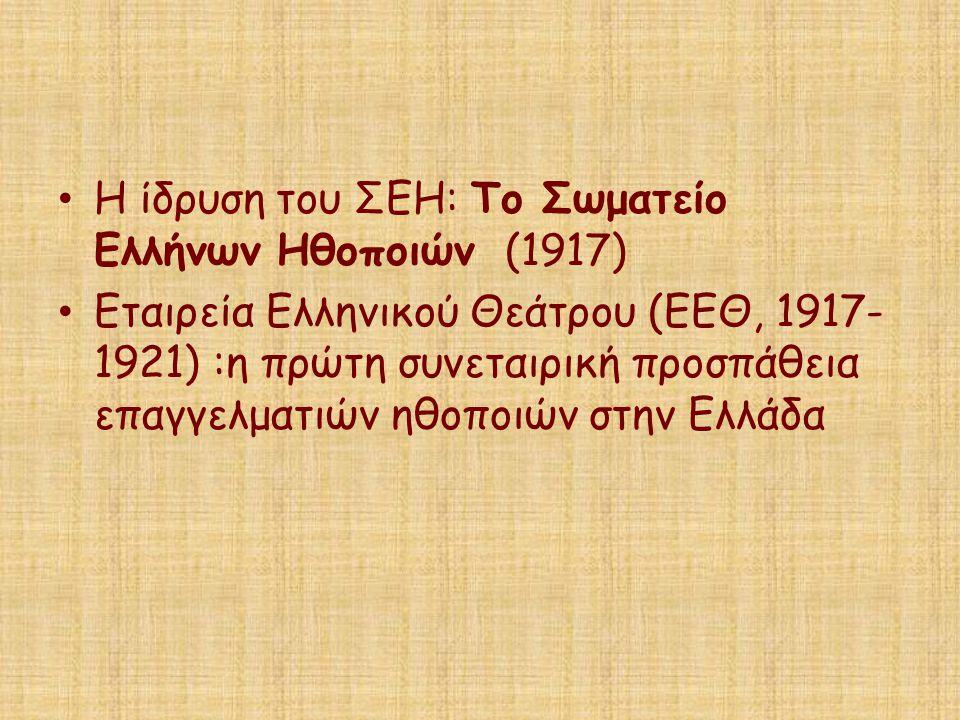 Η ίδρυση του ΣΕΗ: Το Σωματείο Ελλήνων Ηθοποιών (1917) Εταιρεία Ελληνικού Θεάτρου (ΕΕΘ, 1917- 1921) :η πρώτη συνεταιρική προσπάθεια επαγγελματιών ηθοπο