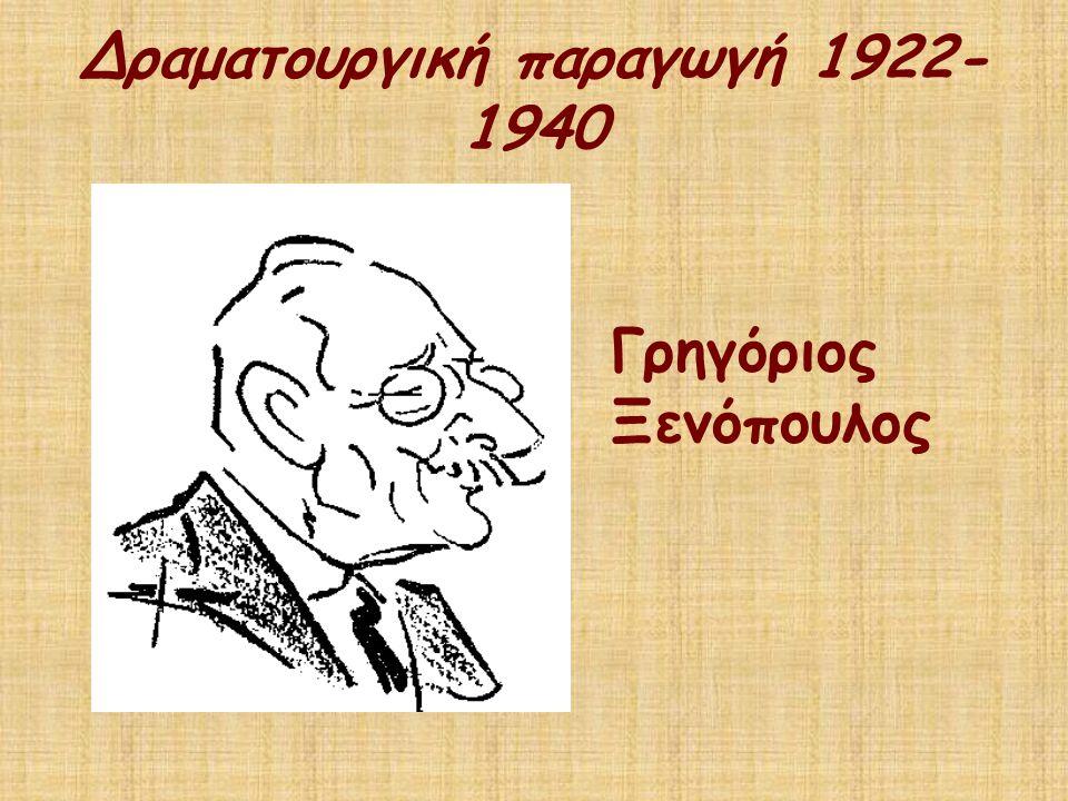 Δραματουργική παραγωγή 1922- 1940 Γρηγόριος Ξενόπουλος