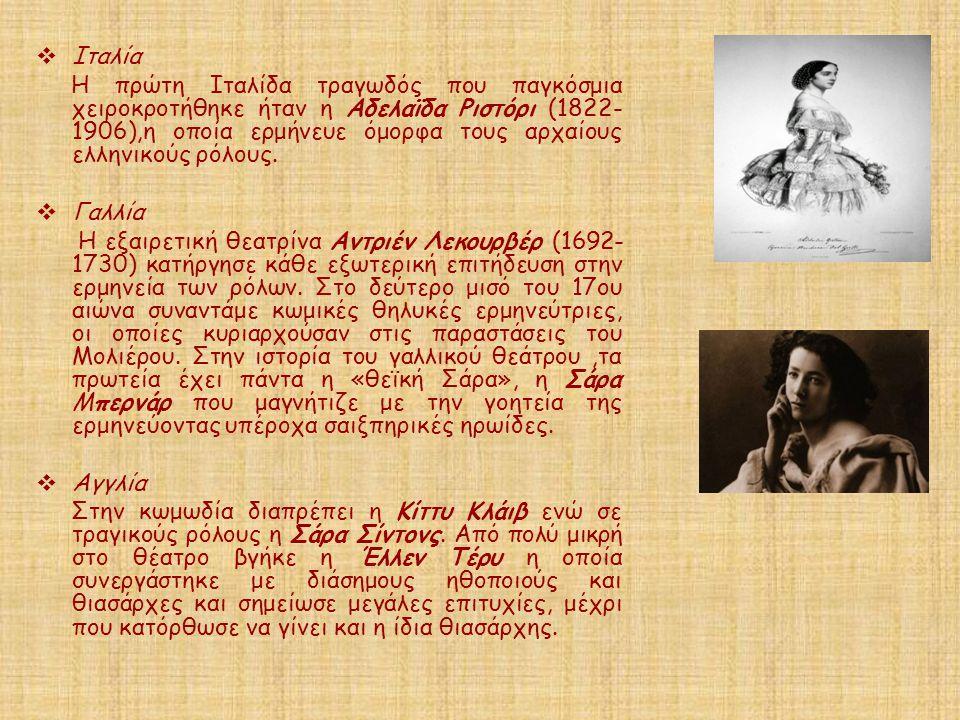 Ιταλία Η πρώτη Ιταλίδα τραγωδός που παγκόσμια χειροκροτήθηκε ήταν η Αδελαϊδα Ριστόρι (1822- 1906),η οποία ερμήνευε όμορφα τους αρχαίους ελληνικούς ρ