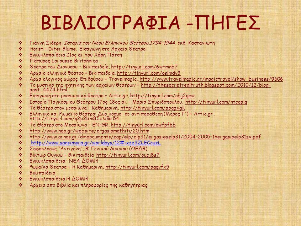 ΒΙΒΛΙΟΓΡΑΦΙΑ -ΠΗΓΕΣ  Γιάννη Σιδέρη, Ιστορία του Νέου Ελληνικού Θεάτρου,1794-1944, εκδ. Καστανιώτη  Horst – Diter Blume, Εισαγωγή στο Αρχαίο Θέατρο 