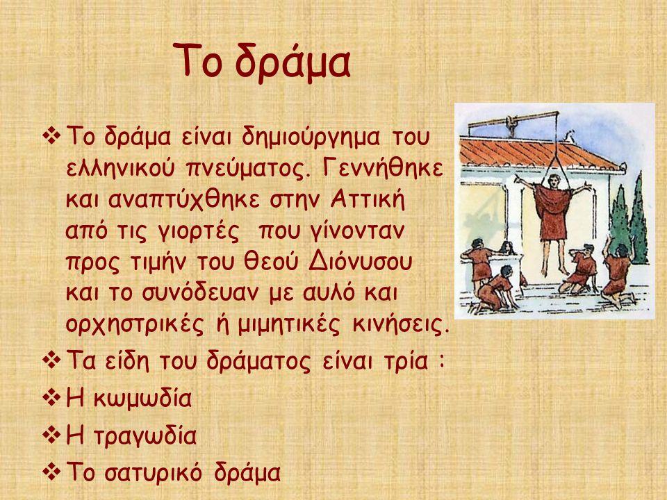 Το δράμα  Το δράμα είναι δημιούργημα του ελληνικού πνεύματος. Γεννήθηκε και αναπτύχθηκε στην Αττική από τις γιορτές που γίνονταν προς τιμήν του θεού