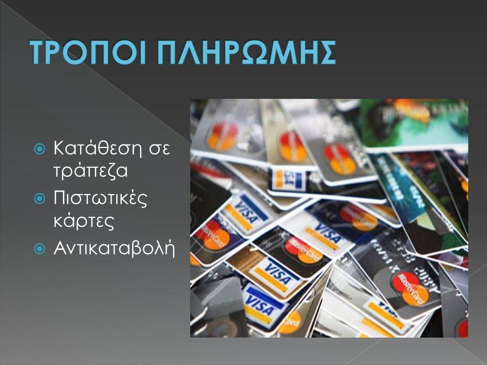  Κατάθεση σε τράπεζα  Πιστωτικές κάρτες  Αντικαταβολή