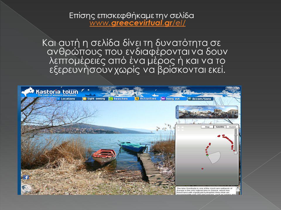 Επίσης επισκεφθήκαμε την σελίδα www. greecevirtual.