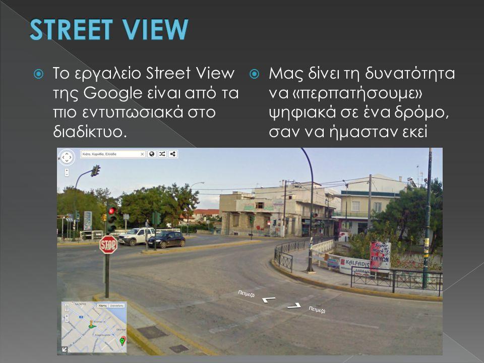  Το εργαλείο Street View της Google είναι από τα πιο εντυπωσιακά στο διαδίκτυο.