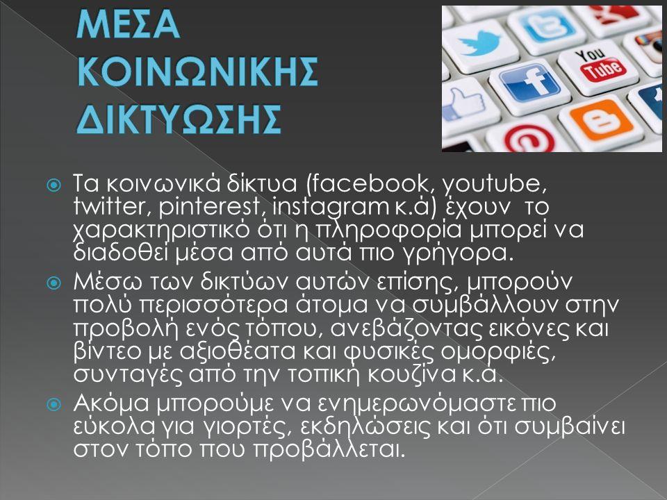  Τα κοινωνικά δίκτυα (facebook, youtube, twitter, pinterest, instagram κ.ά) έχουν το χαρακτηριστικό ότι η πληροφορία μπορεί να διαδοθεί μέσα από αυτά πιο γρήγορα.