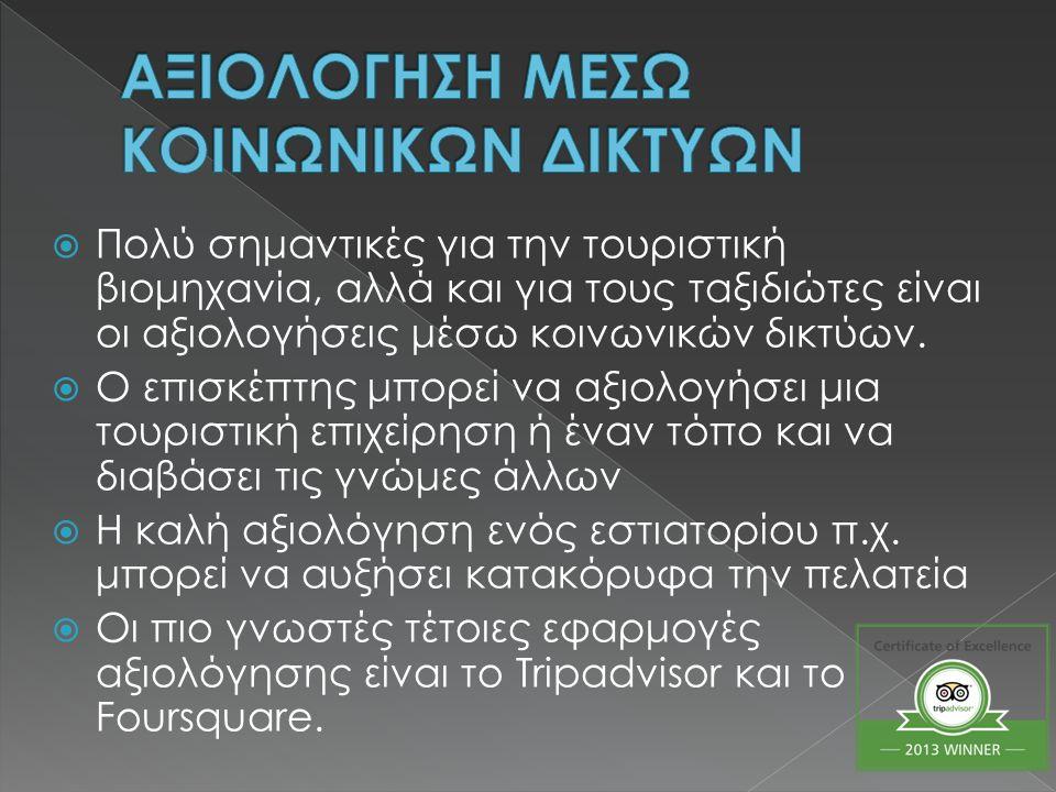  Για να δούμε πώς λειτουργεί μία ψηφιακή περιήγηση επισκεφθήκαμε τη διεύθυνση acropolis - virtualtour.gr/ acropolis - virtualtour.gr/  Ο χρήστης μπορεί να περιηγηθεί σαν να ήταν πραγματικά εκεί, μετακινώντας απλά την εικόνα.