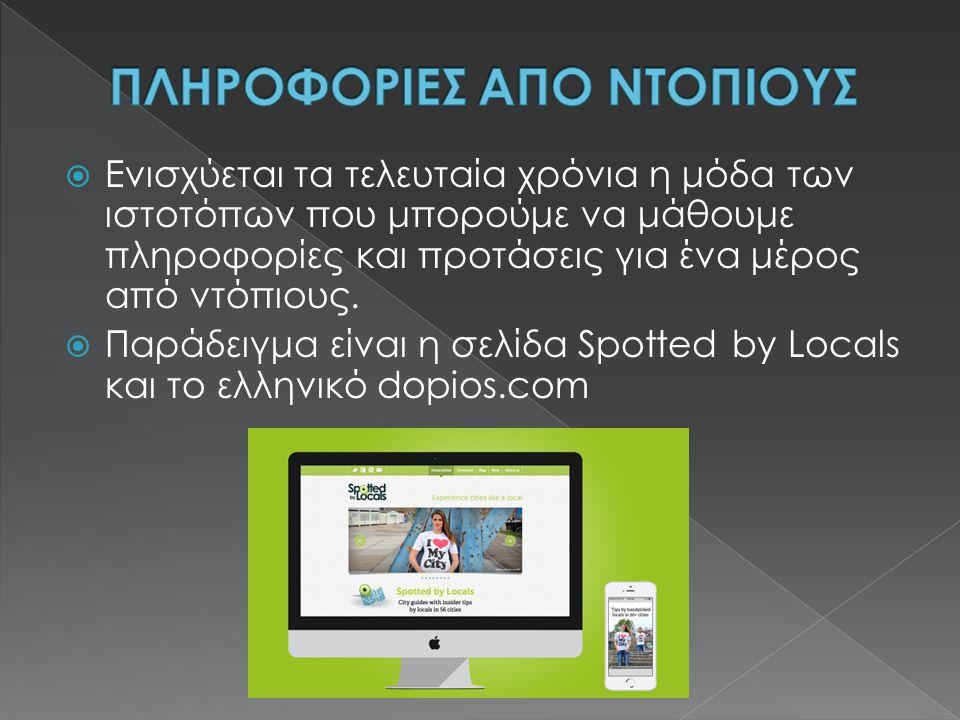  Ενισχύεται τα τελευταία χρόνια η μόδα των ιστοτόπων που μπορούμε να μάθουμε πληροφορίες και προτάσεις για ένα μέρος από ντόπιους.